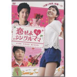 恋せよ シングルママ DVD-BOX 1 (DVD)|sora3