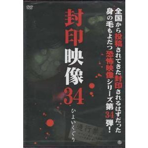 封印映像34 ひよいくぐり (DVD)|sora3