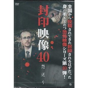 封印映像40 怨送り (DVD)|sora3