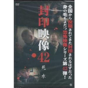 封印映像42 死水 (DVD)|sora3