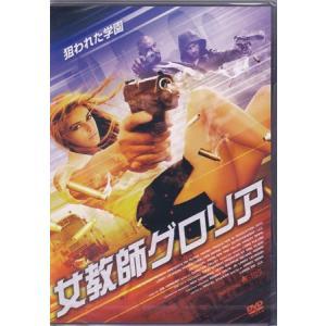 女教師グロリア (DVD) sora3