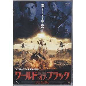 ワールド オブ ブラック 完全版 (DVD)