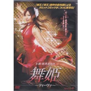 舞姫 〜ディーヴァ〜 (DVD)|sora3