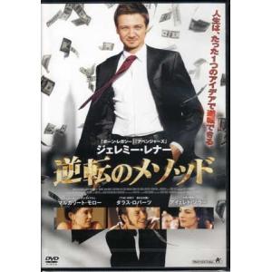 逆転のメソッド (DVD)