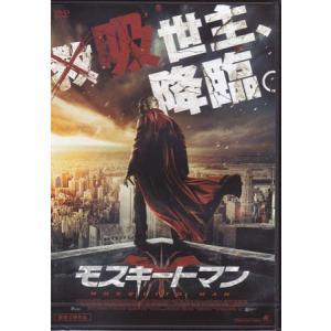 モスキートマン (DVD)