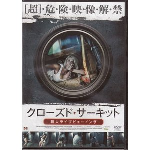 クローズド サーキット 殺人ライブビューイング (DVD)