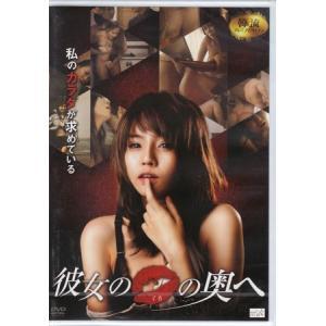 彼女の口の奥へ (DVD)|sora3