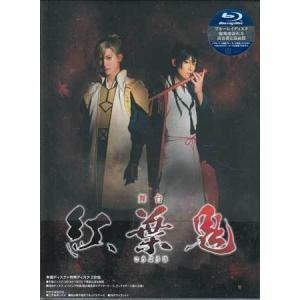 舞台「紅葉鬼」 完全生産限定版 (DVD、Blu-ray)|sora3