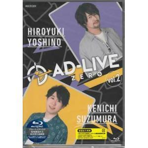「AD-LIVE ZERO」第2巻(吉野裕行×鈴村健一) (Blu-ray)|sora3