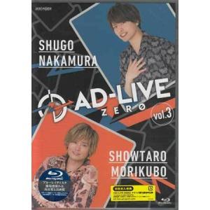 「AD-LIVE ZERO」第3巻 仲村宗悟×森久保祥太郎 (Blu-ray)|sora3