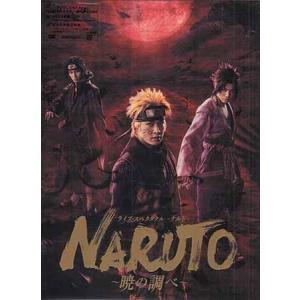 ライブ・スペクタクル NARUTO-ナルト- 暁の調べ 2019 完全生産限定版 (DVD)|sora3