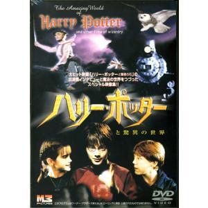 ハリー ポッターと驚異の世界 (DVD)|sora3