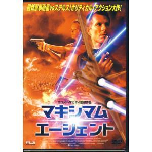 マキシマム エージェント (DVD) sora3