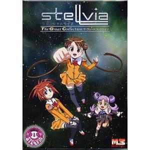 宇宙のステルヴィア ザ グレートコレクション|sora3