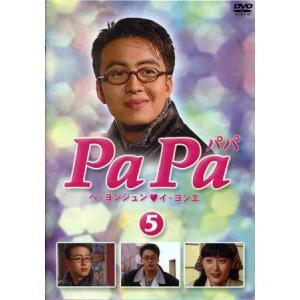 PaPa パパ 5 (DVD) sora3