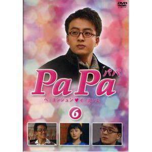 PaPa パパ 6 (DVD) sora3