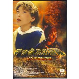 マックスの冒険 インカ帝国の謎 (DVD) sora3