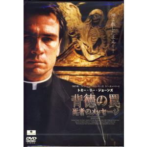 背徳の罠 死者のメッセージ (DVD) sora3
