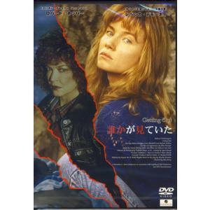 誰かが見ていた (DVD) sora3