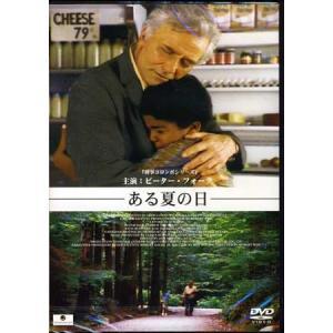 ある夏の日 (DVD) sora3