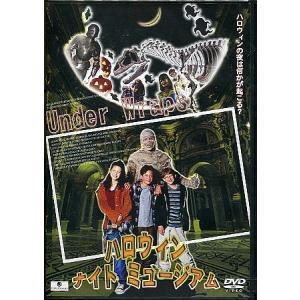 ハロウィンナイトミュージアム (DVD)【今月のSALE ポイント3倍】 sora3