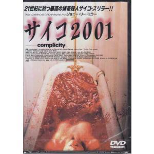 サイコ2001 (DVD)|sora3