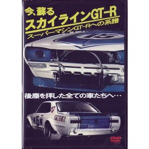 今、蘇る スカイラインGT-R スーパーマシンGT-Rへの系譜 (DVD) sora3