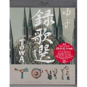 録歌選 TOWA (Blu-ray)|sora3