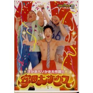 お笑いTYPHOON DVD 安田大サーカス 汗かきベソかき大作戦 sora3