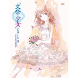 文学少女メモワール3 恋する乙女の狂想曲