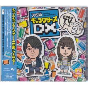 ファミ通キャラクターズDX ボクらのTVゲーム Season2 (CD)|sora3