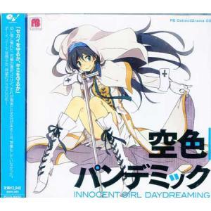 FB CollectDrama02「空色パンデミック」 (CD)|sora3