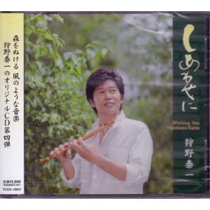 しあわせに Wishing You / 狩野泰一 (CD)|sora3