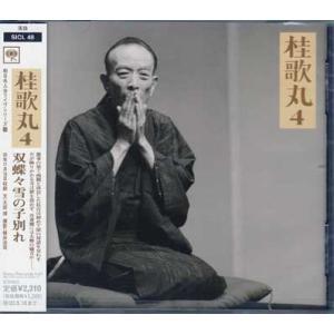 桂歌丸4 双蝶々雪の子別れ - 朝日名人会ライヴシリーズ18 / 桂歌丸 (CD) sora3
