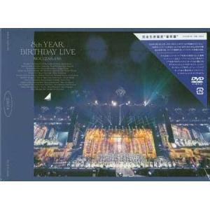 8th YEAR BIRTHDAY LIVE 完全生産限定盤 / 乃木坂46 (DVD)|sora3