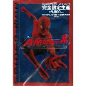スパイダーマンTM アメージング ボックス sora3