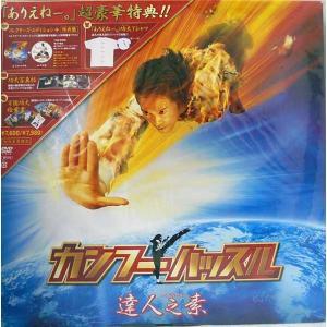 カンフーハッスル 達人之素 (DVD) sora3