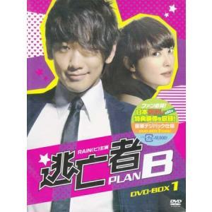 逃亡者 PLAN B DVD-BOX 1