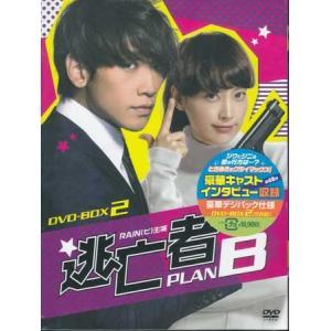 逃亡者 PLAN B DVD-BOX 2