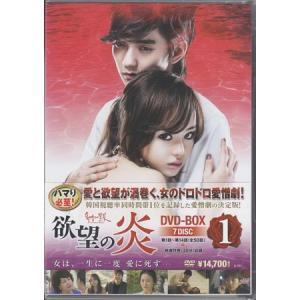 欲望の炎 DVD-BOX1|sora3