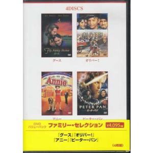 ファミリー セレクション DVDバリューパック