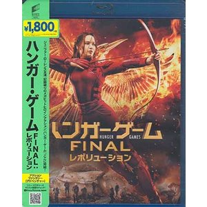 ハンガー ゲーム FINAL レボリューション (Blu-ray)