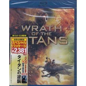 タイタンの逆襲 初回生産限定スペシャルパッケージ (Blu-ray) sora3