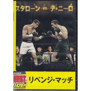 リベンジマッチ (DVD)