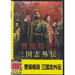 曹操暗殺 三国志外伝 (DVD) sora3