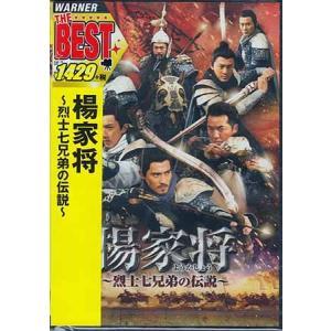 楊家将 烈士七兄弟の伝説 (DVD) sora3