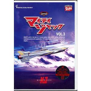 マイティジャック vol.3 (DVD)|sora3