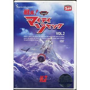 DVD 戦え マイティジャック vol.2 (DVD)|sora3