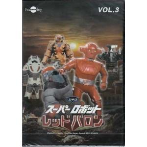 スーパーロボット レッドバロン Vol.3|sora3