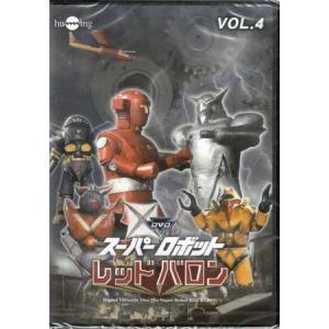 スーパーロボット レッドバロン Vol.4 (DVD)|sora3